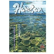 ホライゾン 第7号 (奄美の情熱情報誌)