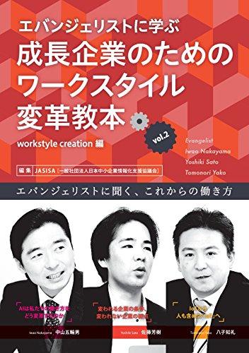 エバンジェリストに学ぶ成長企業のためのワークスタイル変革教本Vol.2 workstyle creation編 (ワークスタイル変革実践講座(NextPublishing))