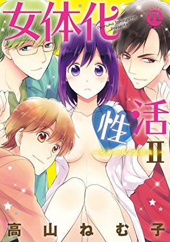 [画像:女体化性活II(ダイトコミックス TLシリーズ392) (ダイトコミックス TLシリーズ 392)]
