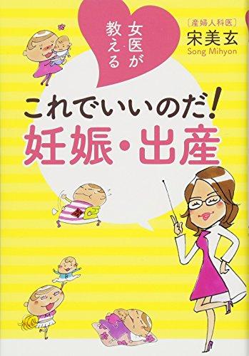 女医が教える これでいいのだ! 妊娠・出産 (一般書)