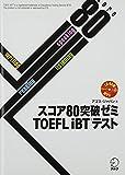 CD-ROM付 スコア80突破ゼミ TOEFL iBTテスト