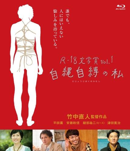 R-18文学賞vol.1 自縄自縛の私 [Bl・・・