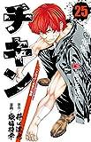 チキン「ドロップ」前夜の物語 25 (少年チャンピオン・コミックス)