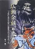 広瀬金蔵‐絵金の真実―「土佐にあだたぬ男」は龍馬だけではなかった