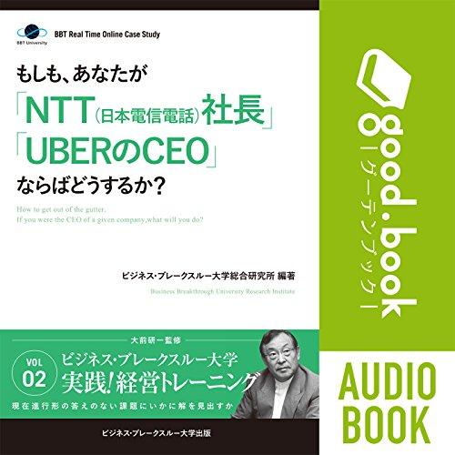 BBTリアルタイム・オンライン・ケーススタディ Vol.2(もしも、あなたが「NTT(日本電信電話)社長」「UBERのCEO」ならばどうするか?) オーディオブック