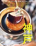 SAVVY(サヴィ)2019年11月号[雑誌]