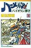 ハーメルンのバイオリン弾き 32 (ガンガンコミックス)