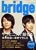 bridge (ブリッジ) 2007年 12月号 [雑誌]