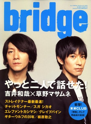 bridge (ブリッジ) 2007年 12月号 [雑誌]の詳細を見る