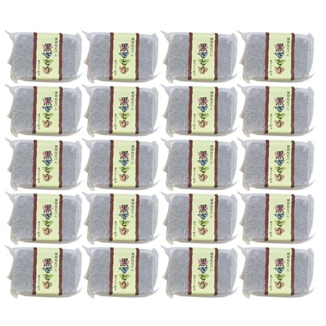 キャプチャー着替えるクスコ植物性ソープ 自然石けん 黒ざとう 80g×20個セット