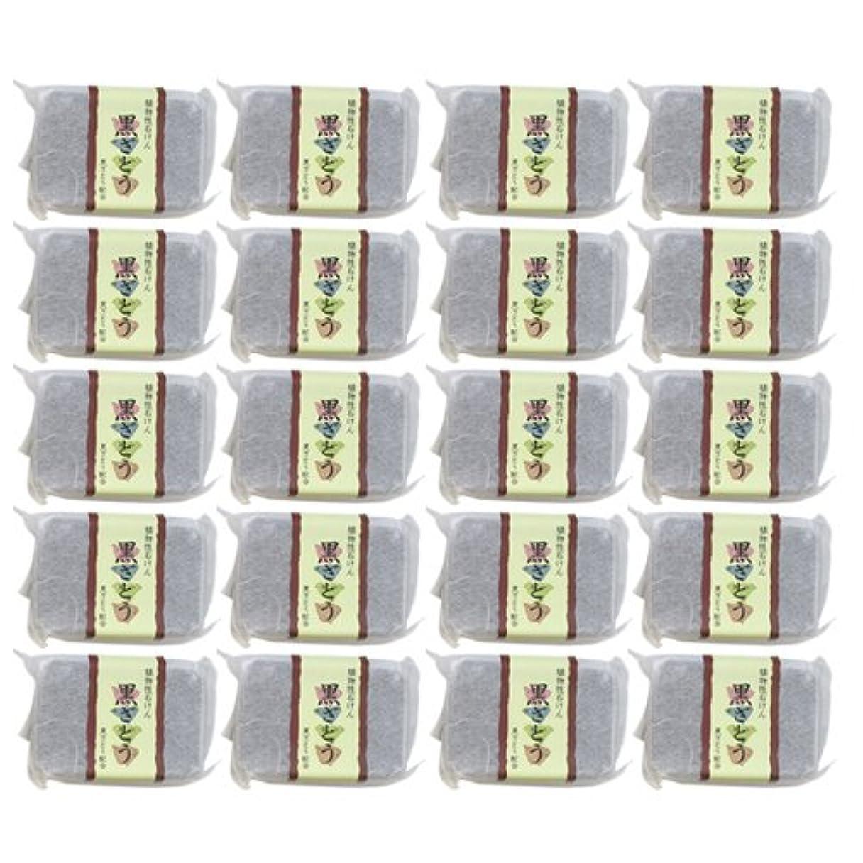 抗生物質スペース重要植物性ソープ 自然石けん 黒ざとう 80g×20個セット