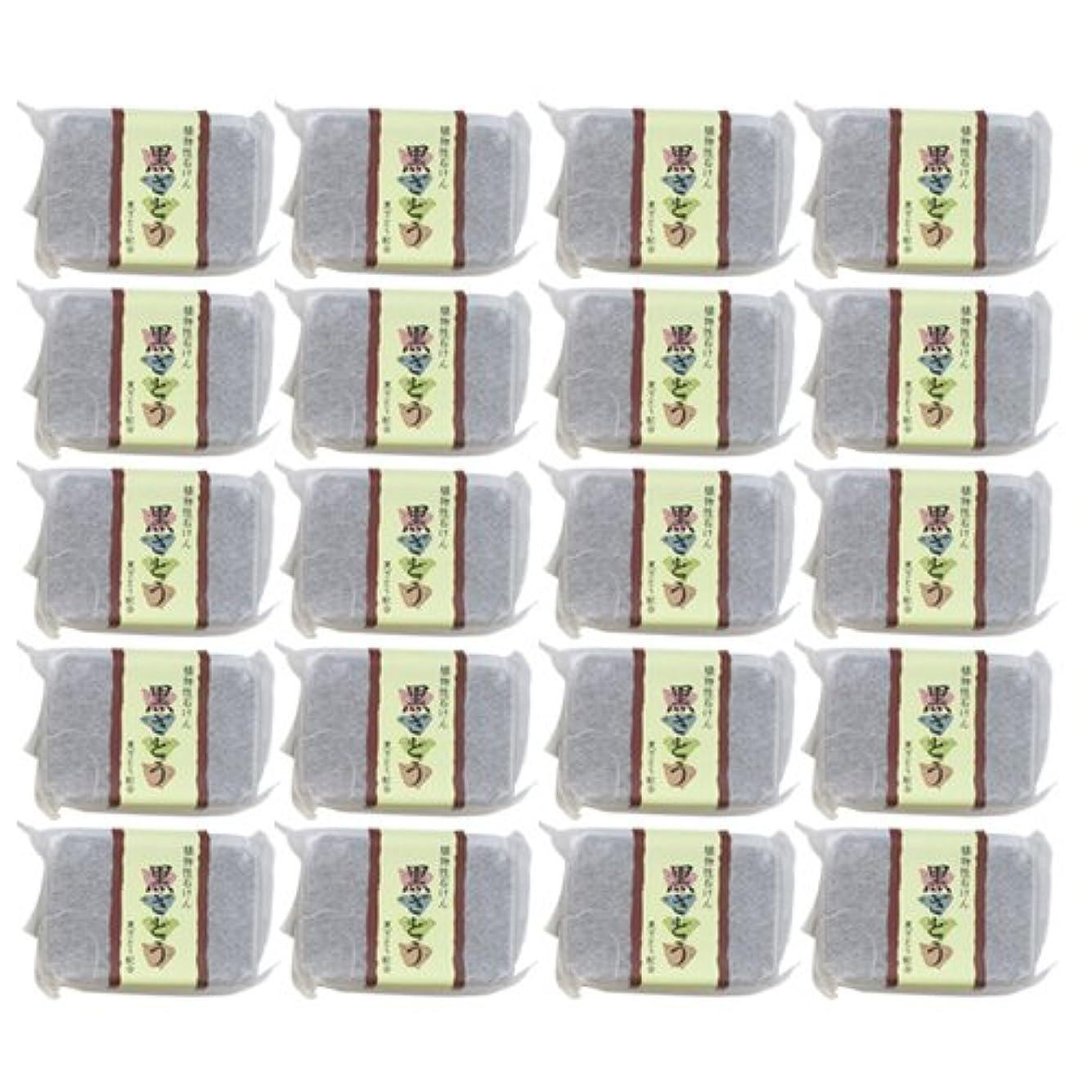 たるみ動機付けるウェイトレス植物性ソープ 自然石けん 黒ざとう 80g×20個セット