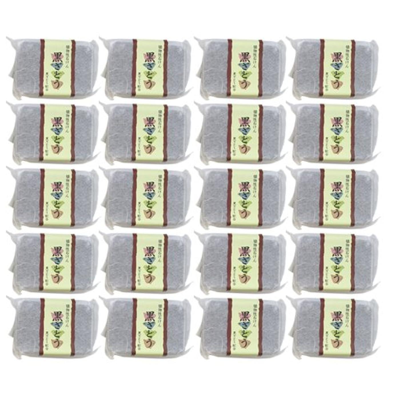 のぞき見消費者感覚植物性ソープ 自然石けん 黒ざとう 80g×20個セット
