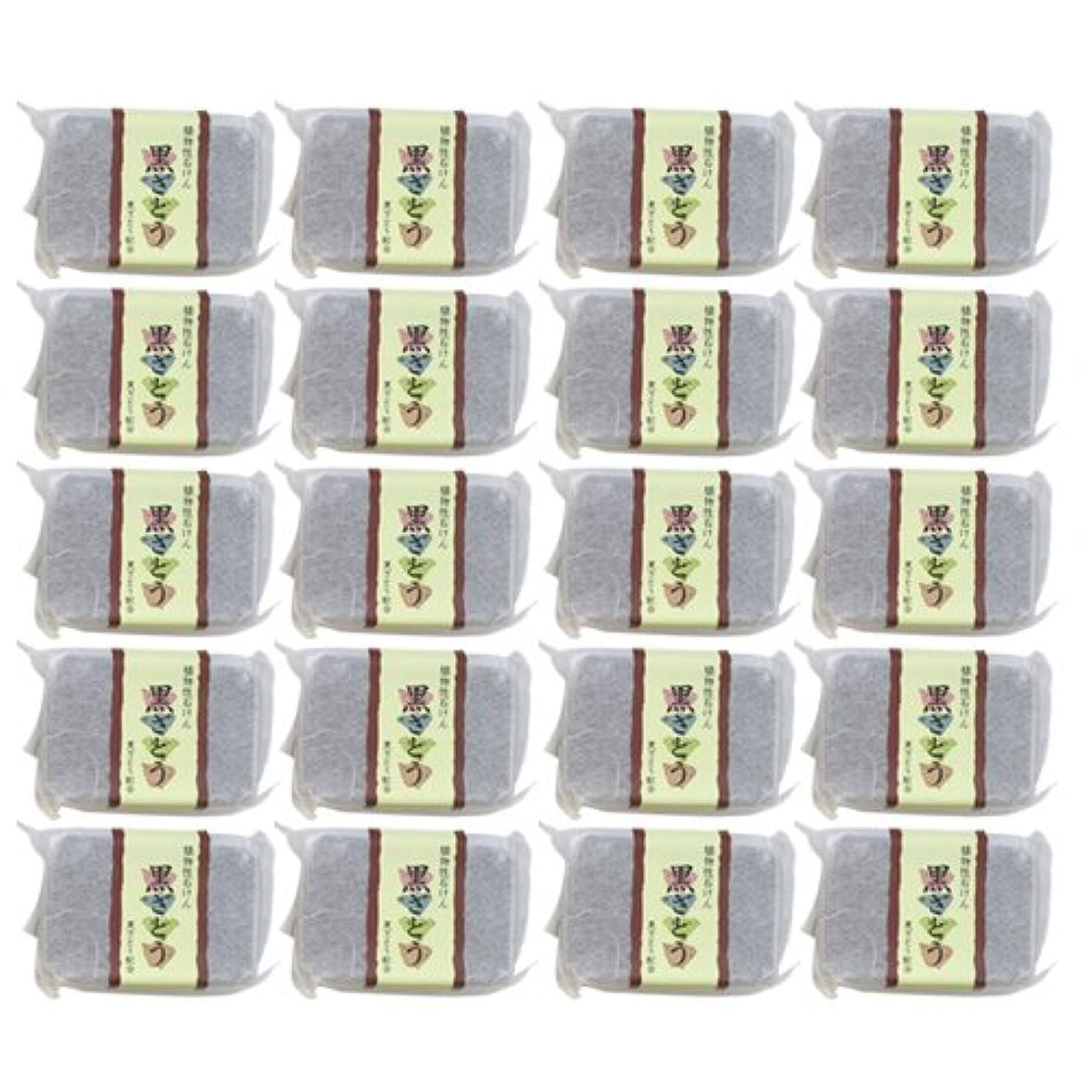 休憩影のある固有の植物性ソープ 自然石けん 黒ざとう 80g×20個セット
