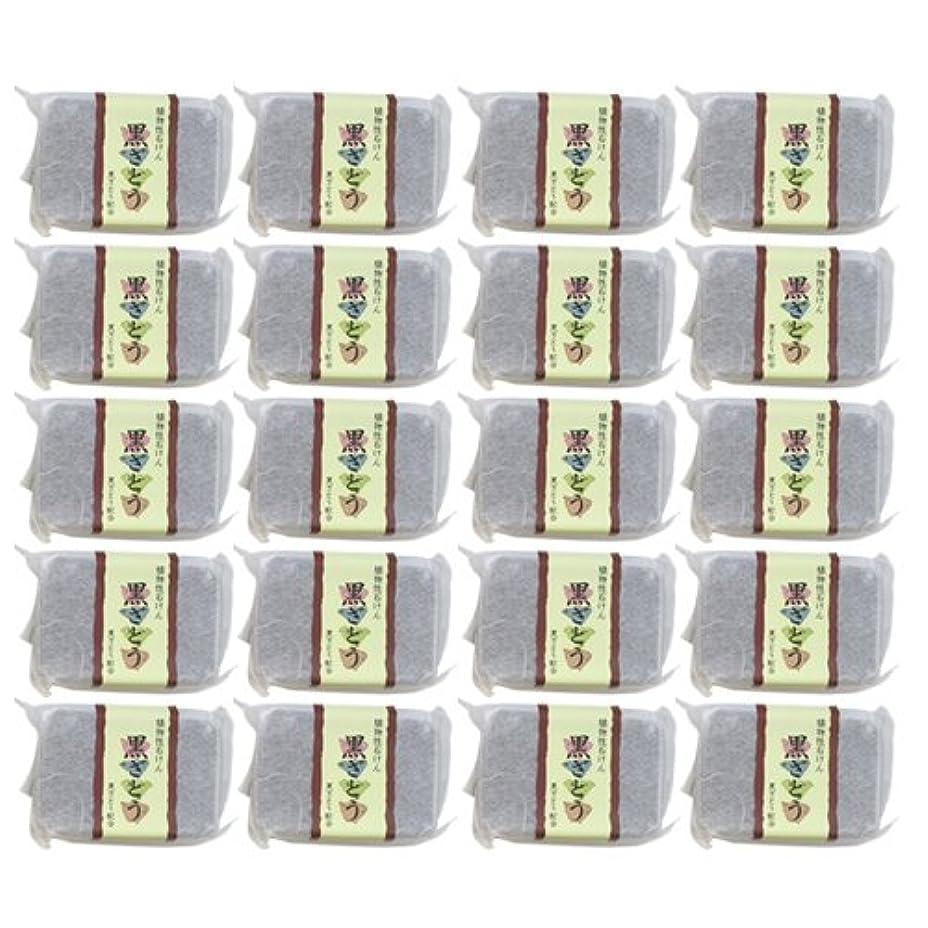 に向けて出発ポットチキン植物性ソープ 自然石けん 黒ざとう 80g×20個セット