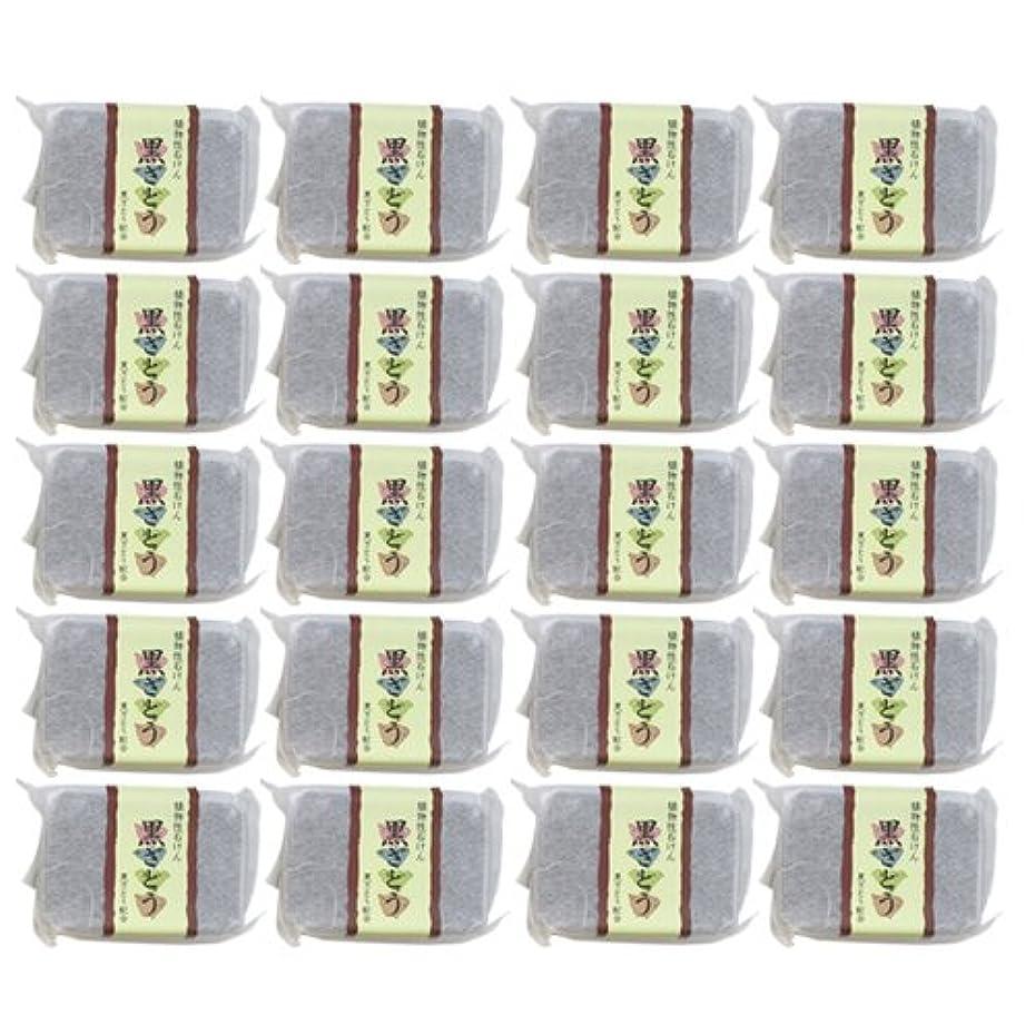 バッチ発明する緩む植物性ソープ 自然石けん 黒ざとう 80g×20個セット