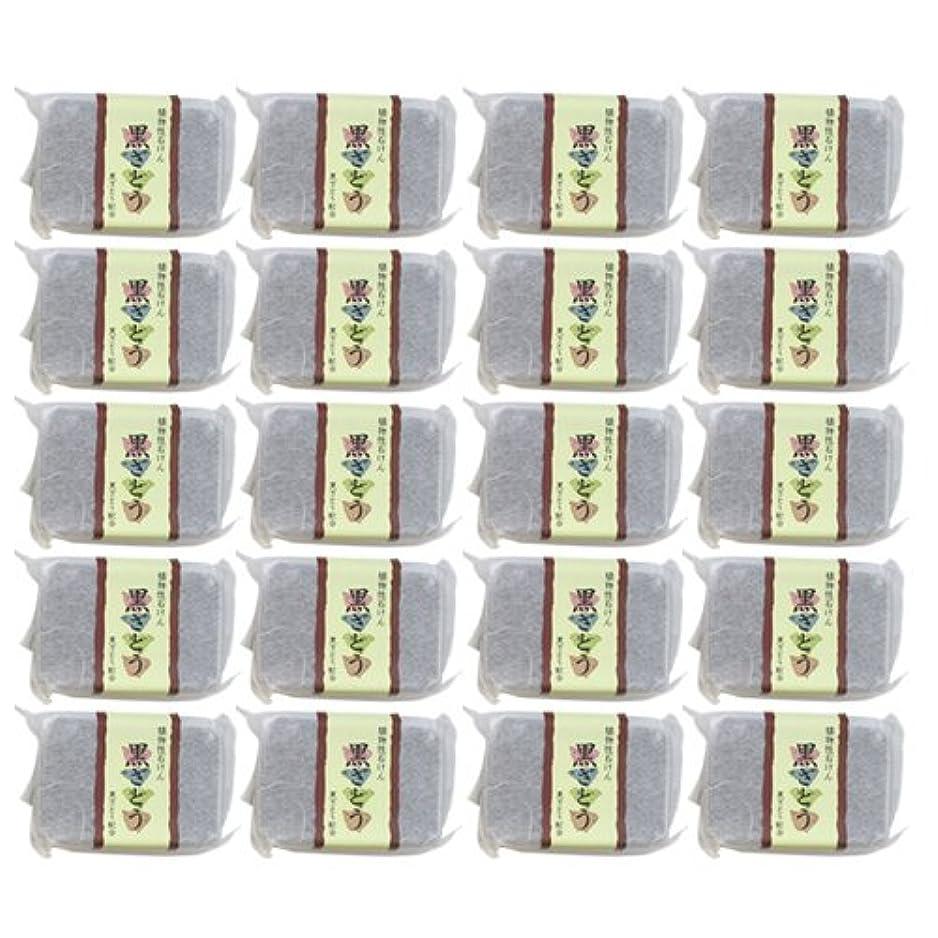 質素な薬剤師おめでとう植物性ソープ 自然石けん 黒ざとう 80g×20個セット