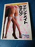 マドンナメイト・カタログ 6