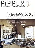 【ムック】PIPPURI ピップリ 台所をいちばん好きな場所にするインテリアと雑貨の本 にて国立店をご紹介頂きました。