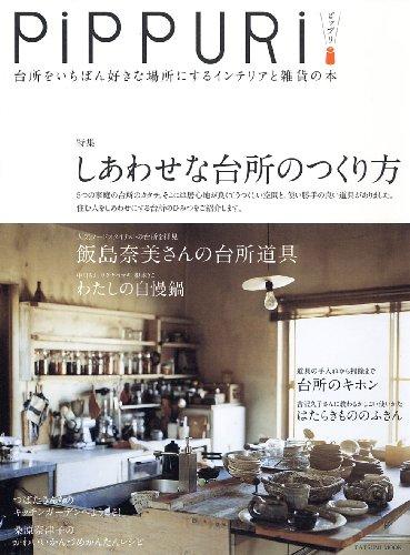 PiPPURi ピップリ 台所をいちばん好きな場所にするインテリアと雑貨の本 (タツミムック)の詳細を見る