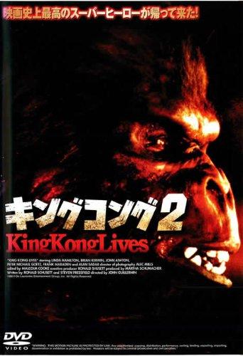キングコング2 主演:リンダ・ハミルトン [レンタル専用DVD] リユース販売