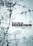東日本大震災後の放射性物質汚染対策―放射線の基礎から環境影響評価、除染技術とその取り組
