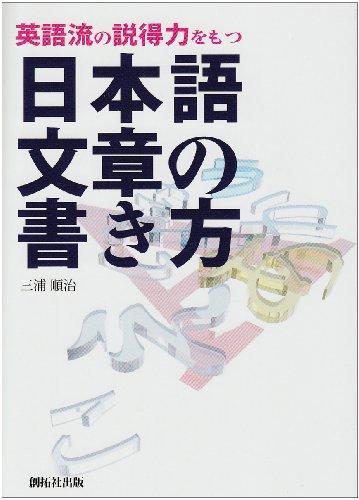 英語流の説得力をもつ日本語文章の書き方の詳細を見る