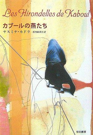 カブールの燕たち (ハヤカワepi ブック・プラネット)の詳細を見る