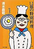 12皿の特別料理 (角川文庫)