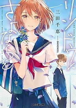 [Novel] リンドウにさよならを [Rindo ni Sayonara o]