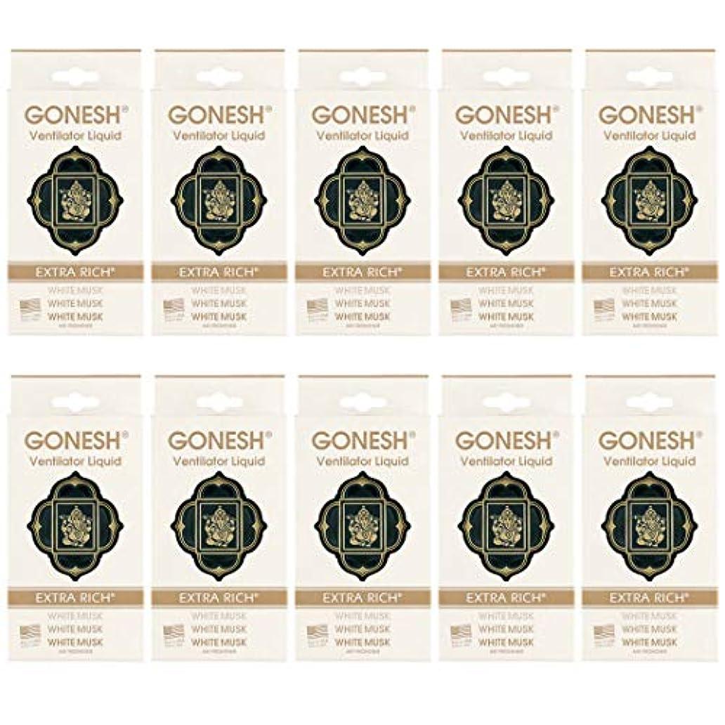 南流眉GONESH ヴェンティレーターリキッド ホワイトムスク 10個セット