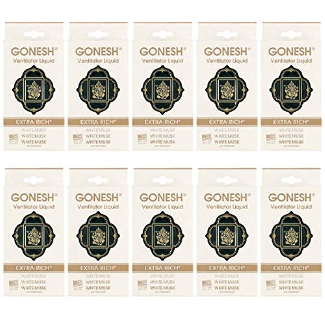 海評論家時制GONESH ヴェンティレーターリキッド ホワイトムスク 10個セット