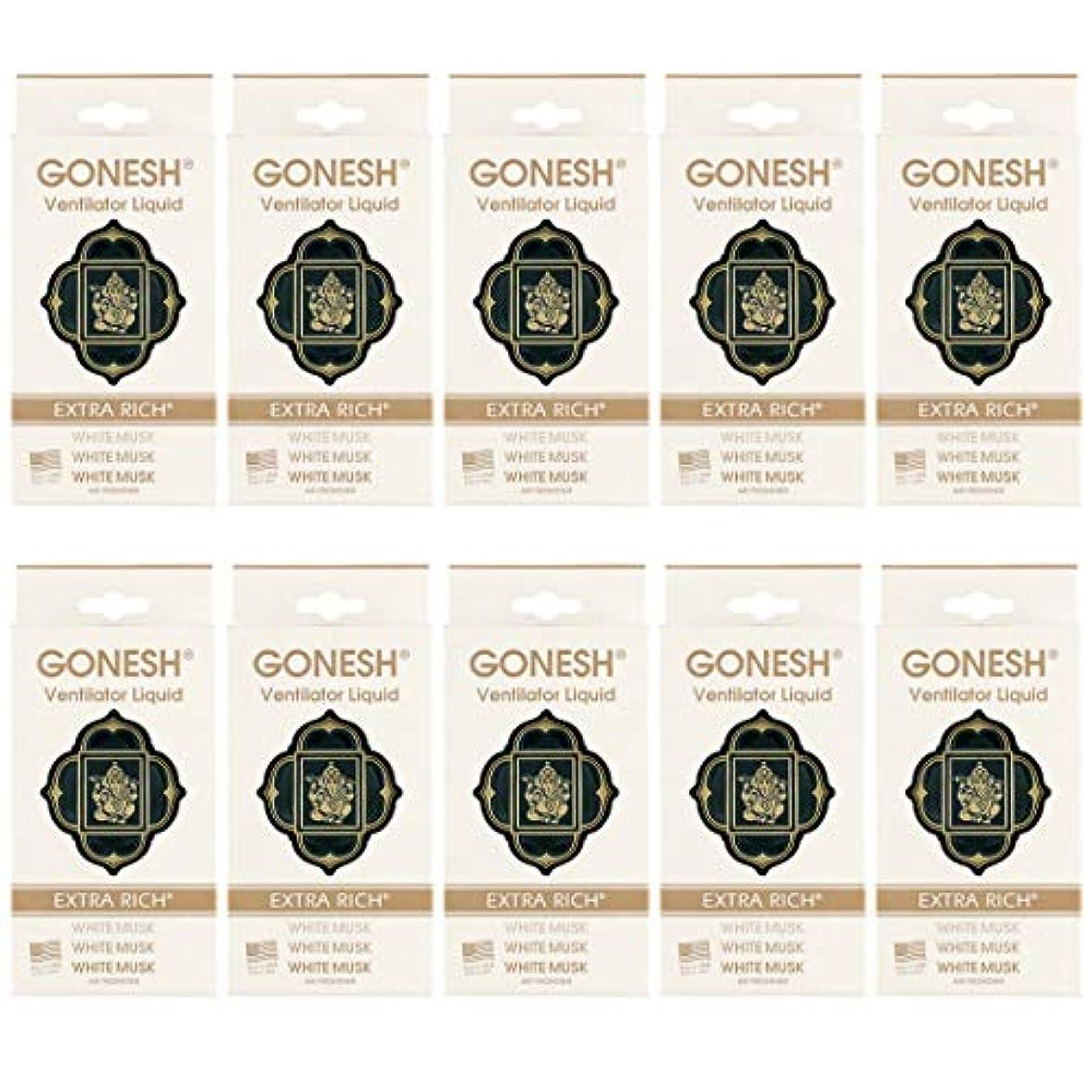 GONESH ヴェンティレーターリキッド ホワイトムスク 10個セット