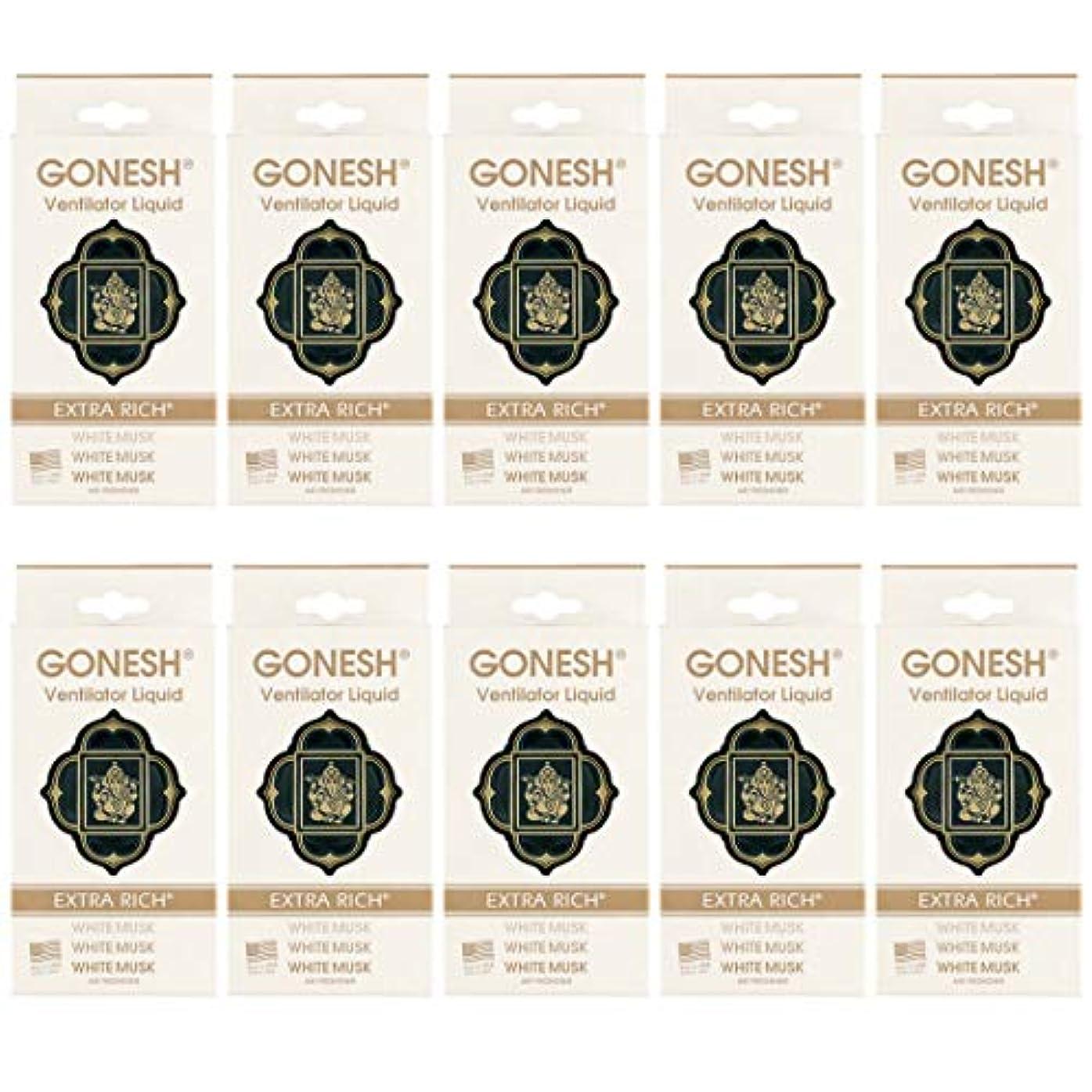 洗練投獄中毒GONESH ヴェンティレーターリキッド ホワイトムスク 10個セット