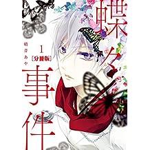 蝶々事件 分冊版(1) (ARIAコミックス)