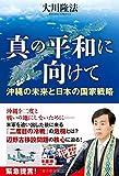 幸福の科学出版 大川 隆法 真の平和に向けて (OR books)の画像