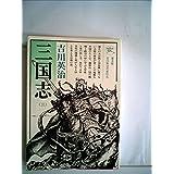 三国志 第3巻 草莽の巻 (六興版・吉川英治代表作品)