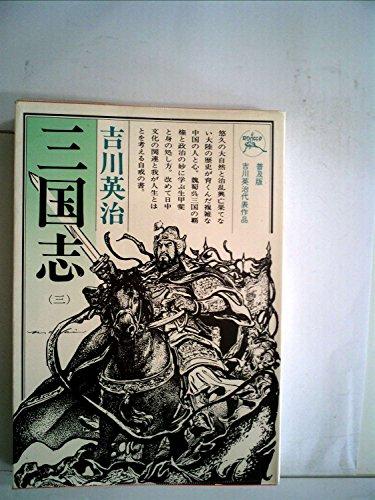 三国志 第3巻 草莽の巻 (六興版・吉川英治代表作品)の詳細を見る