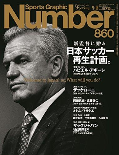 Number(ナンバー)860号 日本サッカー再生計画。 (Sports Graphic Number)の詳細を見る