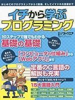 イチから学ぶプログラミング(日経BPパソコンベストムック)