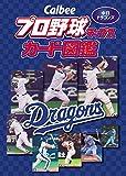 Callbee プロ野球チップスカード図鑑 中日ドラゴンズ 画像