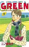 GREEN(2) (Kissコミックス)