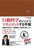 ビジネス手帳 2019 (ブラウン・見開き1週間バーチカル式)