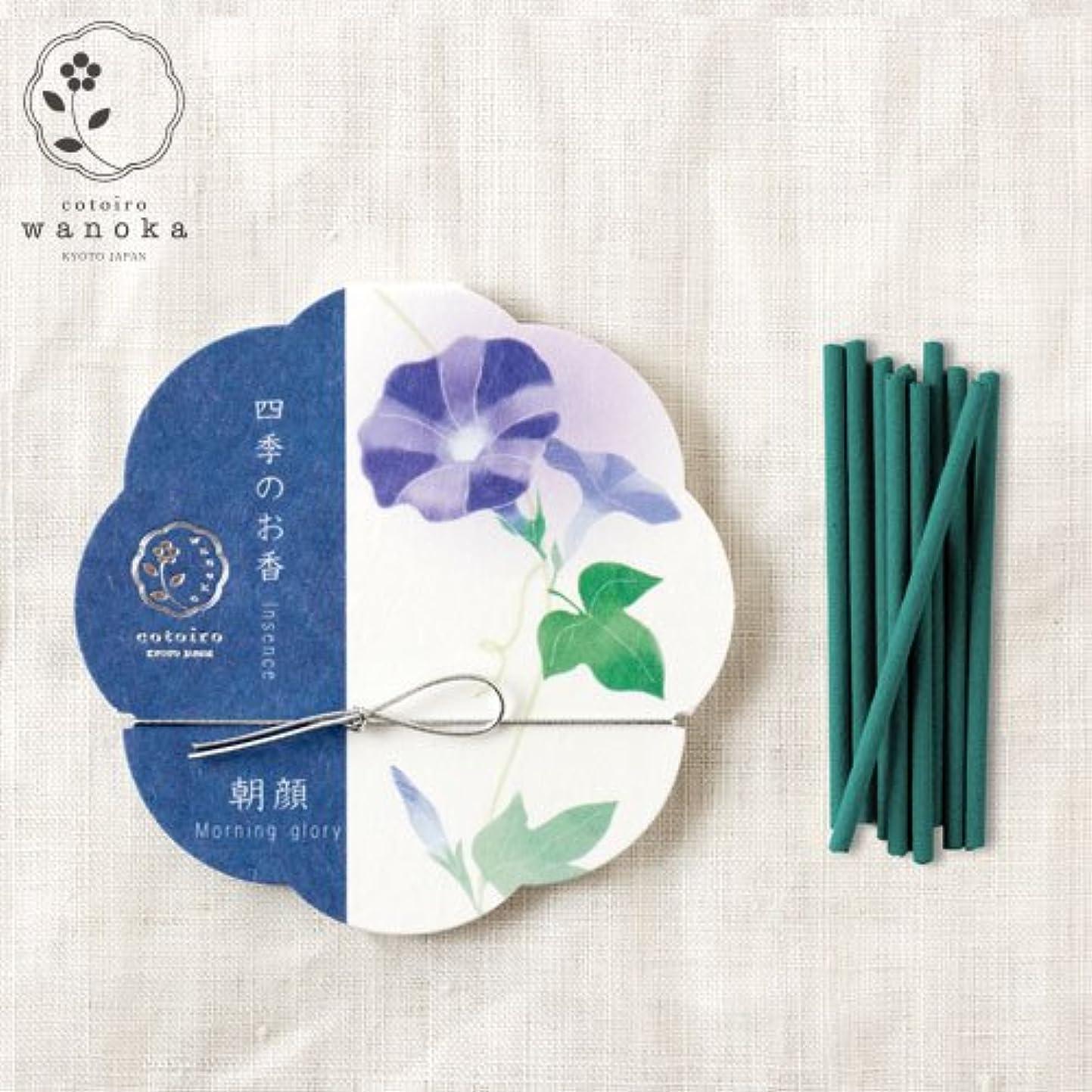 次便益占めるwanoka四季のお香(インセンス)朝顔《涼しげな朝顔をイメージした香り》ART LABIncense stick