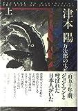 椿と花水木―万次郎の生涯〈上〉
