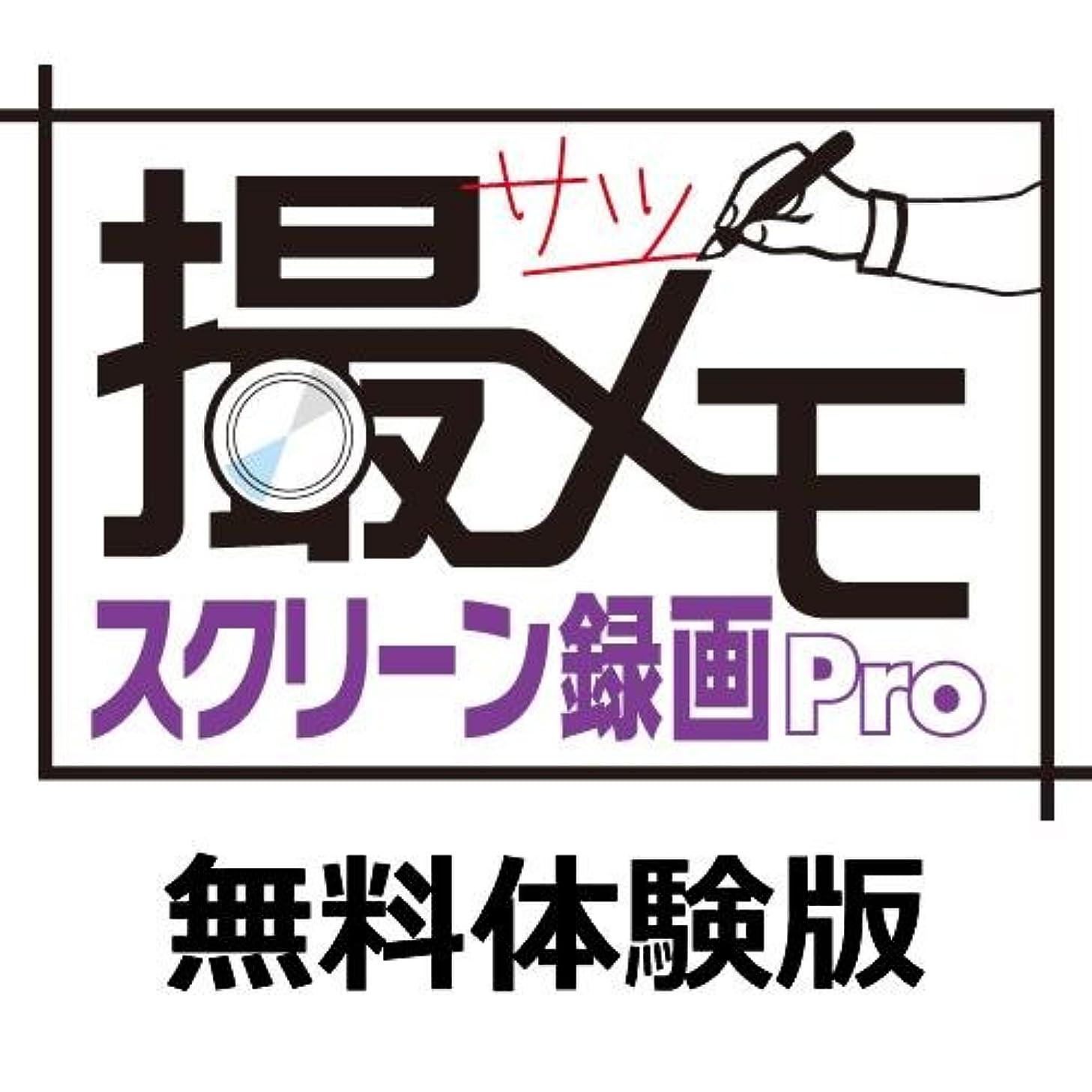 内部世界的に記念碑的な撮メモ スクリーン録画 Pro 無料体験版 [ダウンロード]