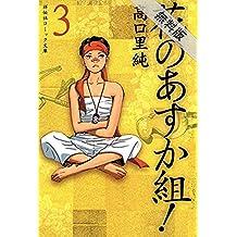 花のあすか組!(3)【期間限定 無料お試し版】 (祥伝社コミック文庫)