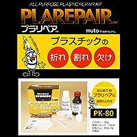 造形補修剤 プラリペアキット PK-80 黄 【人気 おすすめ 】