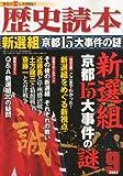 歴史読本 2012年 09月号 [雑誌]