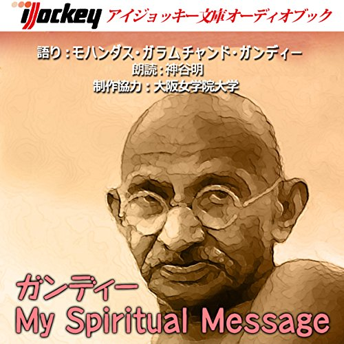 ガンディー「My Spiritual Message」 | モハンダス・ガラムチャンド・ガンディー